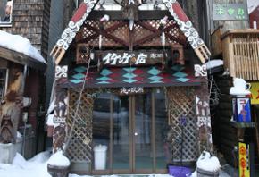 ⑰ イチンゲの店