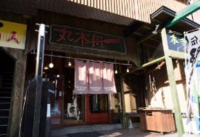 ⑲ Marukibune
