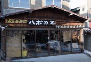 ⑨ ハポの店