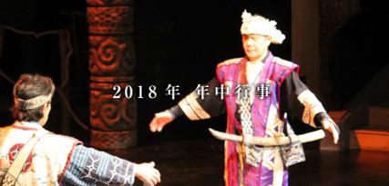 2018年 年中行事