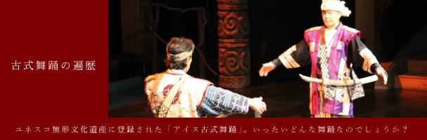 古式舞踊の遍歴