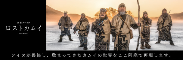 阿寒ユーカラ「ロストカムイ」